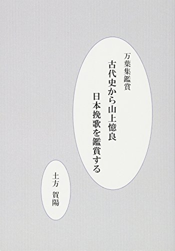 古代史から山上憶良 日本挽歌を鑑賞する - コダイシカラ ヤマノウエノオクラ (MyISBN - デザインエッグ社)の詳細を見る