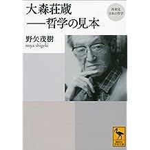 再発見 日本の哲学 大森荘蔵 哲学の見本 (講談社学術文庫)