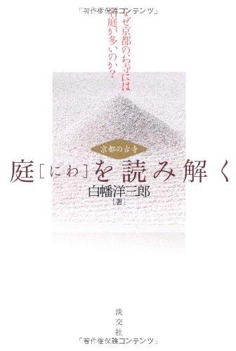 京都の古寺 庭[にわ]を読み解くの詳細を見る