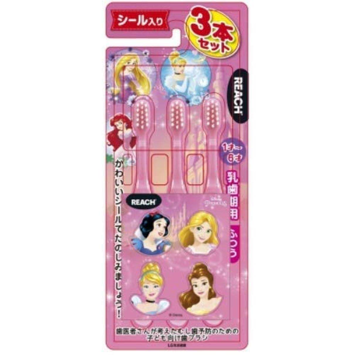 花動球状リーチキッズ3本(シール入り) プリンセス 乳歯期用 × 4個セット