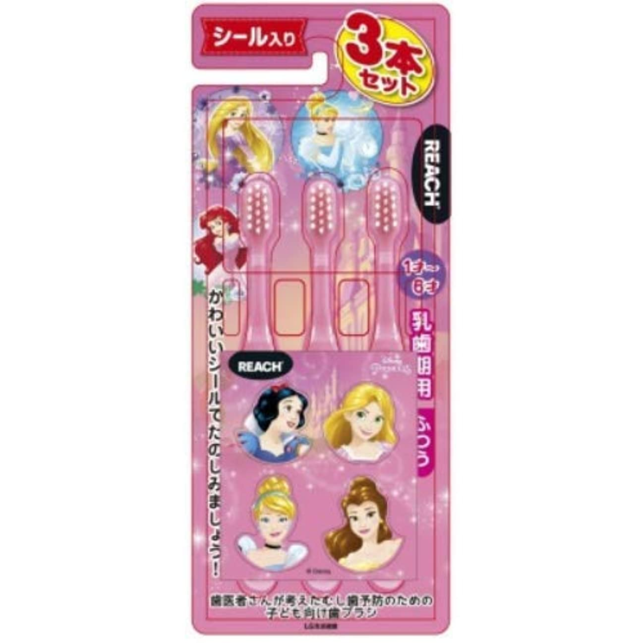 ジャンクション王室複雑でないリーチキッズ3本(シール入り) プリンセス 乳歯期用 × 4個セット