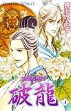 三国志烈伝破龍 4 (プリンセスコミックス)