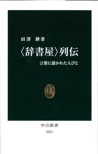 〈辞書屋〉列伝 - 言葉に憑かれた人びと (中公新書)