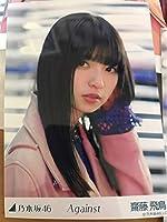乃木坂46 2018年5月 個別生写真 シンクロニシティ c/w Against/MV衣装 齋藤飛鳥 バラ売り B