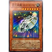 EE04-JP133 SR 巨大戦艦 カバード・コア【遊戯王シングルカード】