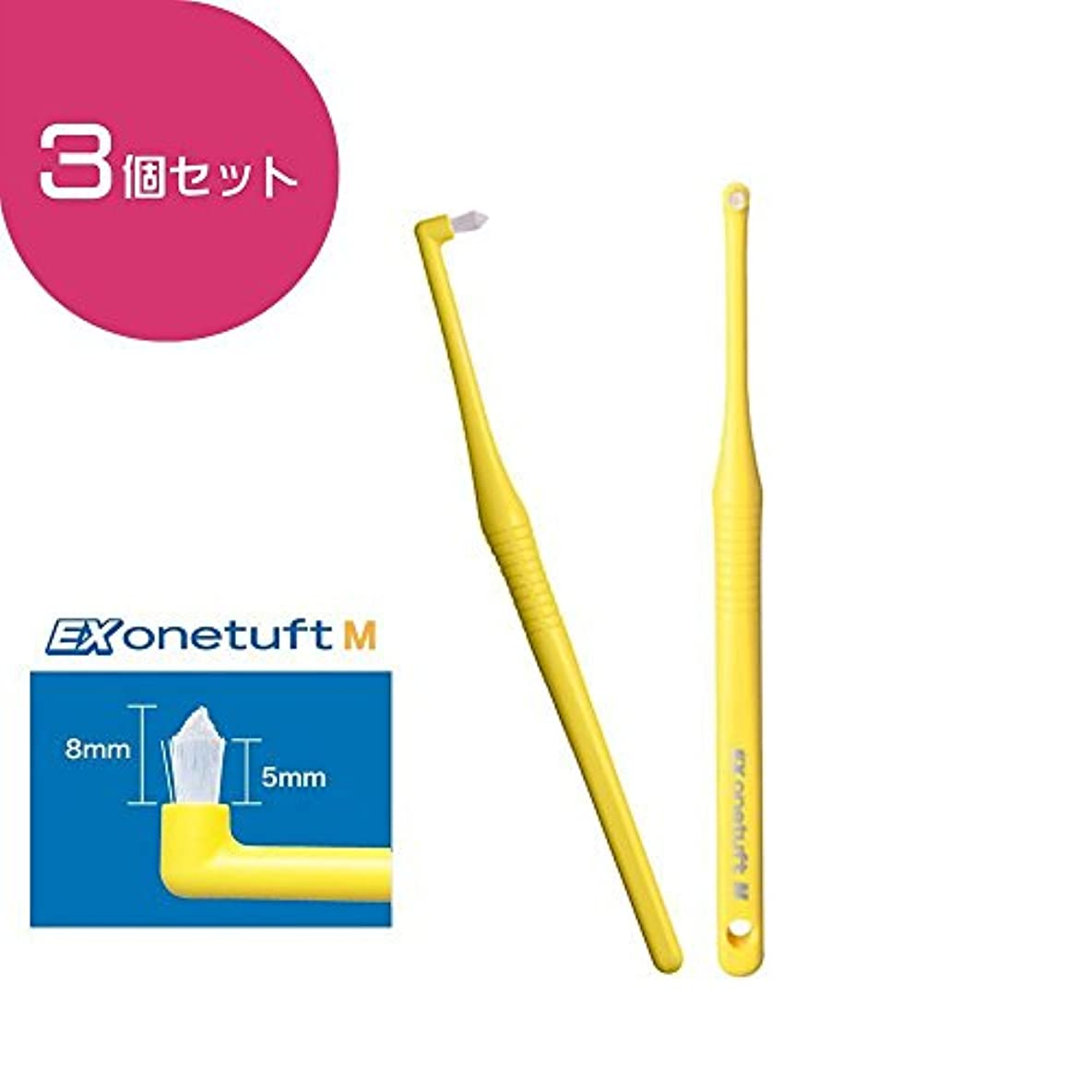概要息苦しい誰ライオン デント EX ワンタフト 歯ブラシ onetuft 3本 (M, おまかせ)