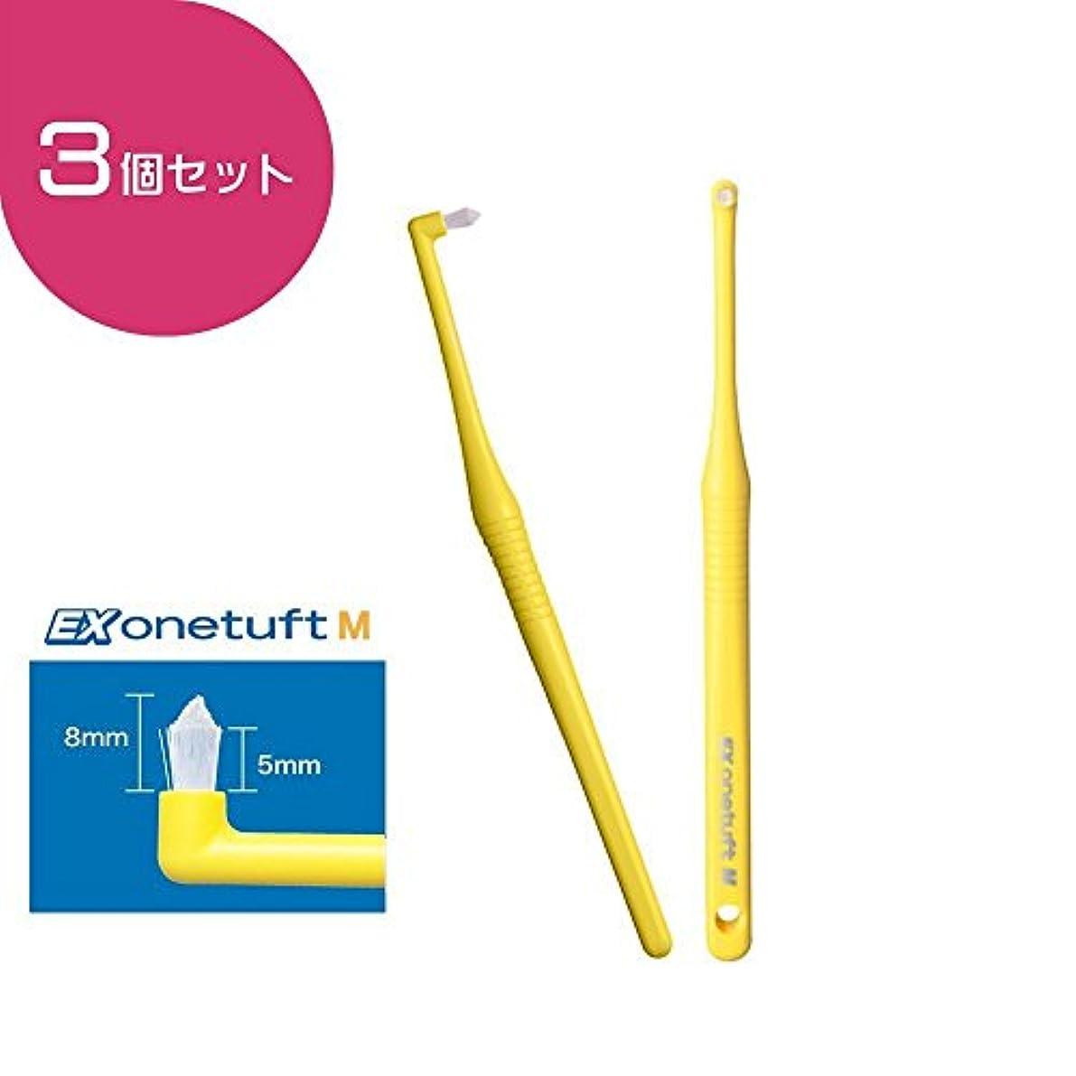 信仰適応展望台ライオン デント EX ワンタフト 歯ブラシ onetuft 3本 (M, おまかせ)