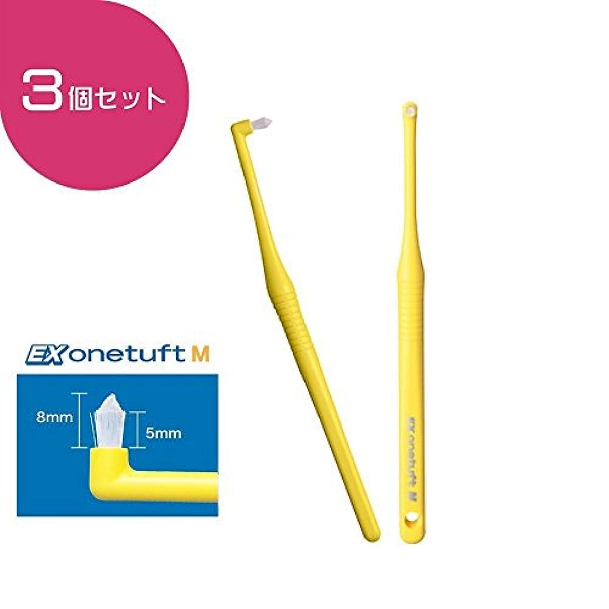 化合物ハブブ白鳥ライオン デント EX ワンタフト 歯ブラシ onetuft 3本 (M, おまかせ)