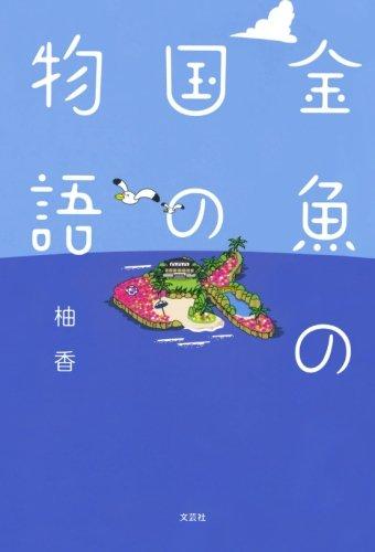 金魚の国の物語