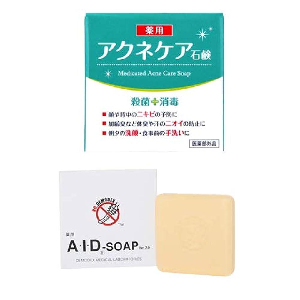 機械ビルダー動脈医薬部外品 A?I?Dソープ(AIDソープ/aidソープ) 40g + アクネケア 薬用石けん 80gセット