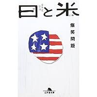 日と米―爆笑問題の日本史原論 (幻冬舎文庫)