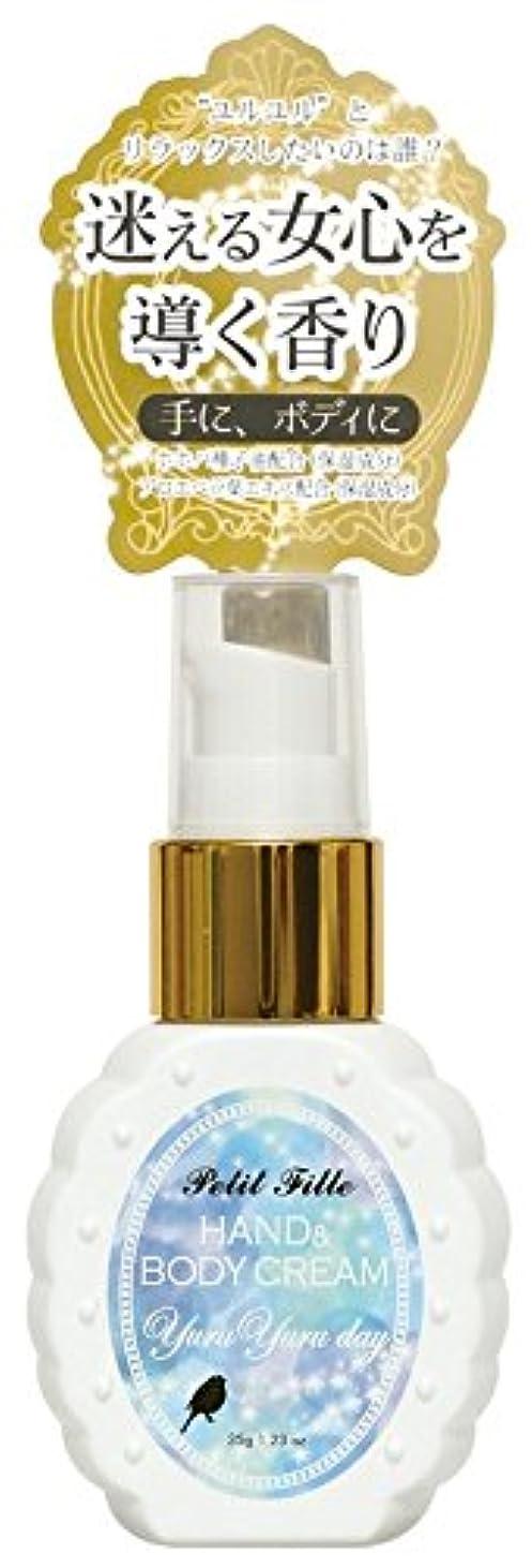 痴漢ロンドン形状ノルコーポレーション ハンドクリーム プチフィーユ 35g ラベンダー ゼラニウム イランイラン ミックスの香り OZ-PIF-2-3