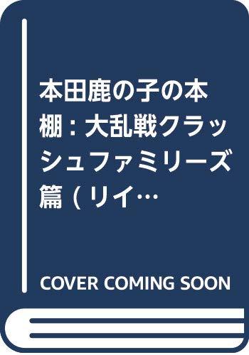 本田鹿の子の本棚 大乱戦クラッシュファミリーズ篇 (LEED Cafe comics)