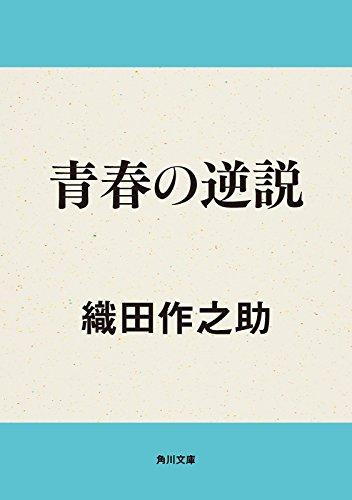 青春の逆説 (角川文庫)