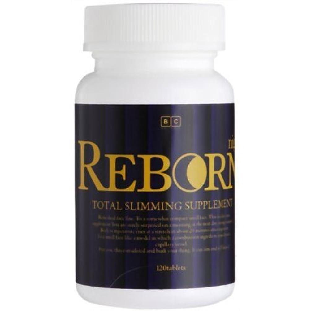 要件再集計検査お得な5個セット7日間飲んで寝るだけで night REBORN ナイトリボーン 120粒 5か月分