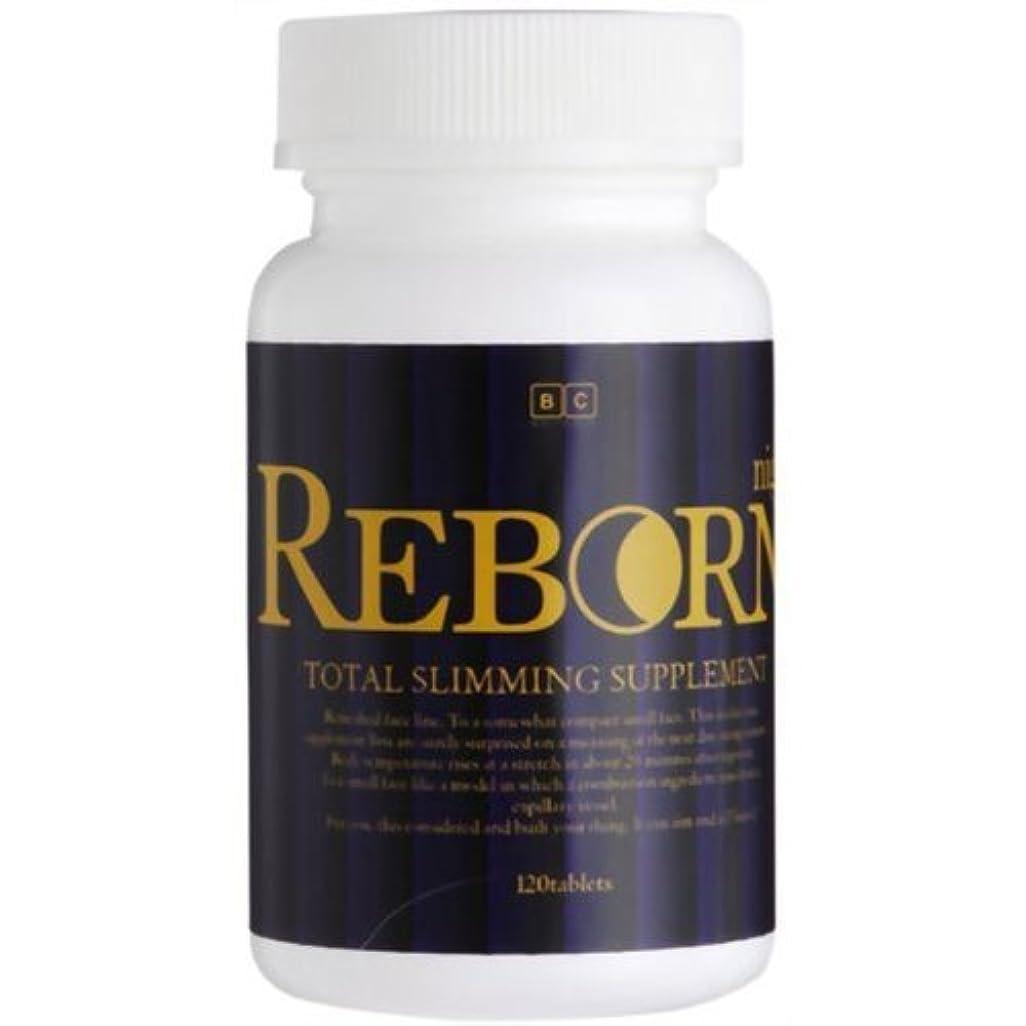 お得な5個セット7日間飲んで寝るだけで night REBORN ナイトリボーン 120粒 5か月分