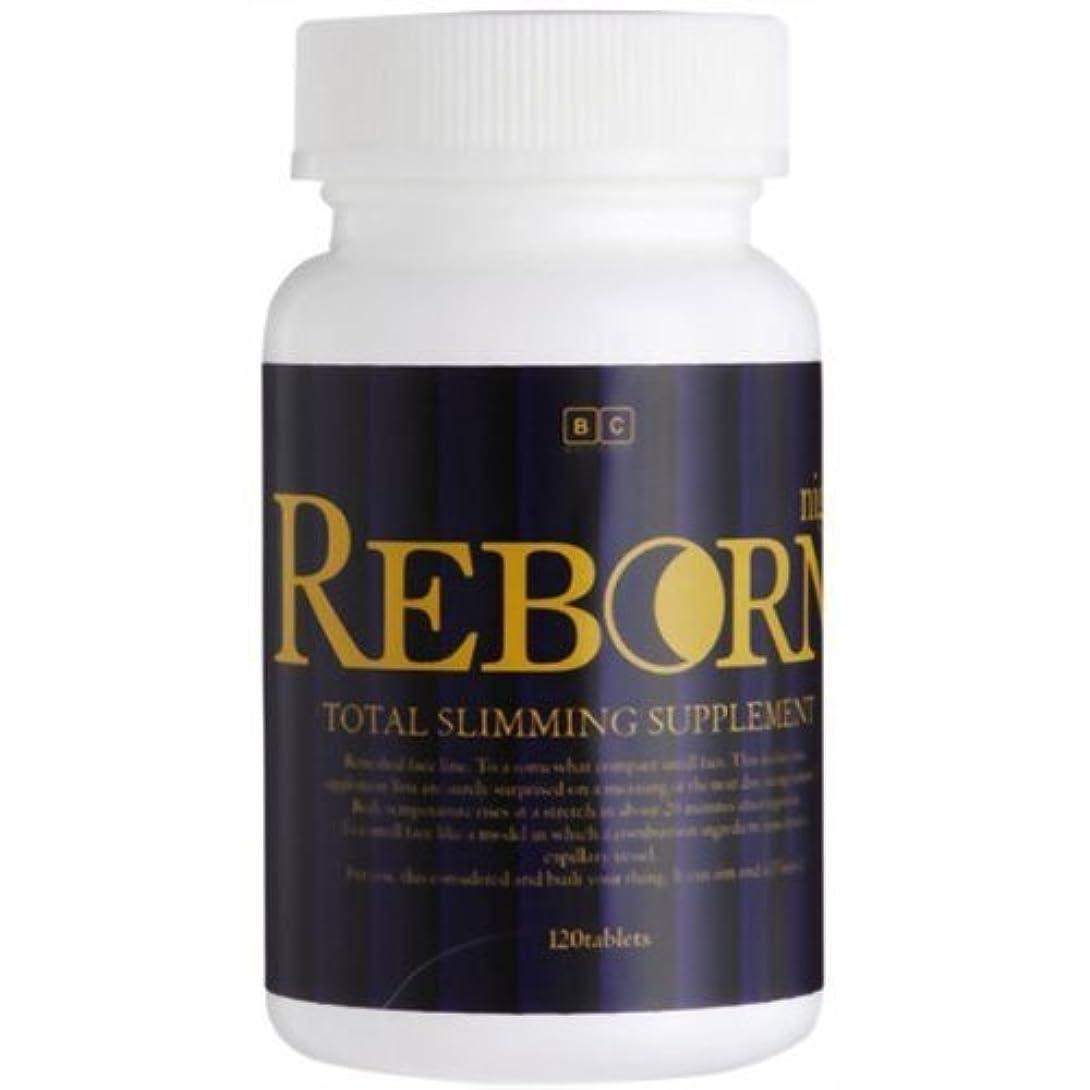 充電慢な紀元前お得な5個セット7日間飲んで寝るだけで night REBORN ナイトリボーン 120粒 5か月分