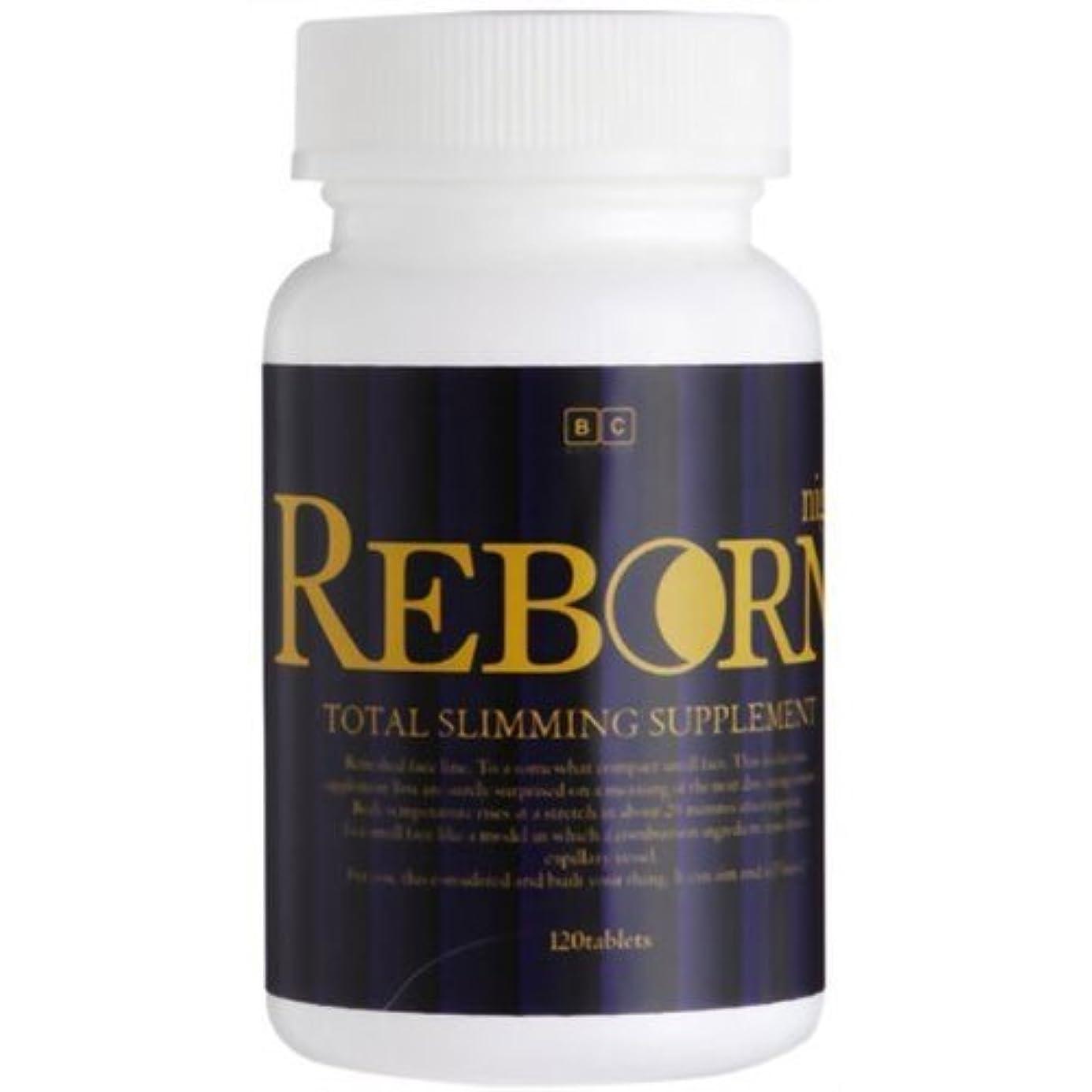 脳尋ねるソースお得な5個セット7日間飲んで寝るだけで night REBORN ナイトリボーン 120粒 5か月分