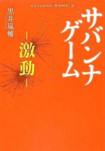 サバンナゲーム ~激動~ (小学館クリエイティブ単行本)