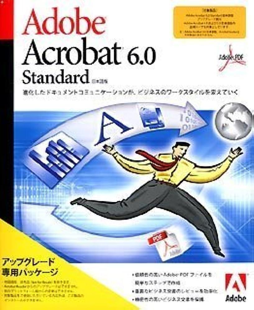 お願いします出身地太字Acrobat 6.0 Standard Upgrade 日本語版 (Win)