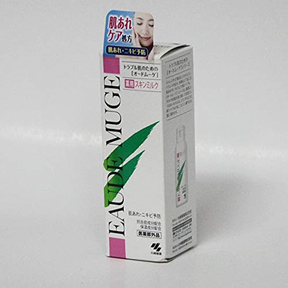 細断コーヒー気まぐれな【小林製薬】オードムーゲ薬用スキンミルク 100g