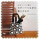 太糸レースで編むモチーフつなぎの袋と小もの