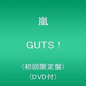 GUTS !(初回限定盤)(DVD付)