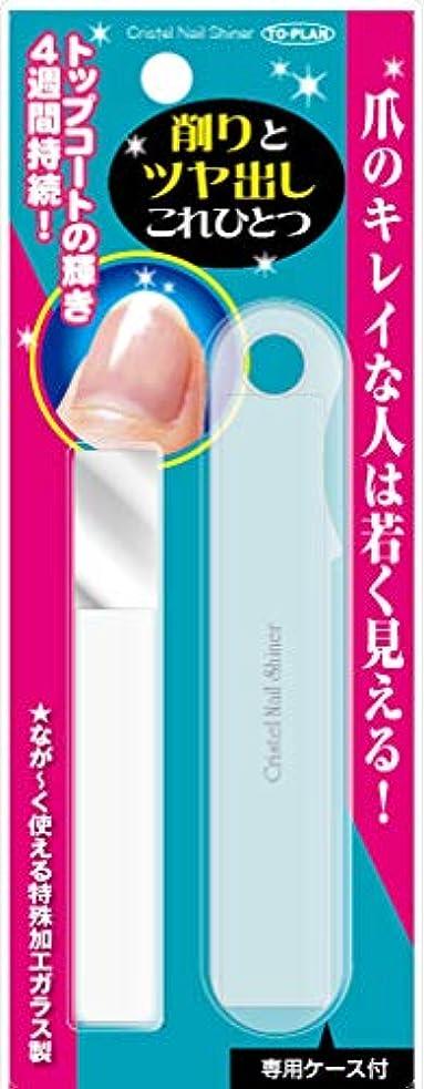 提案カタログ砲撃TO-PLAN(トプラン) クリスタルネイルシャイナー