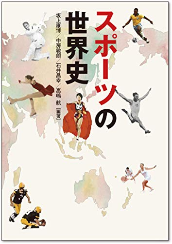スポーツの世界史(webコンテンツ付き)