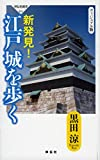 新発見! 江戸城を歩く (祥伝社新書)
