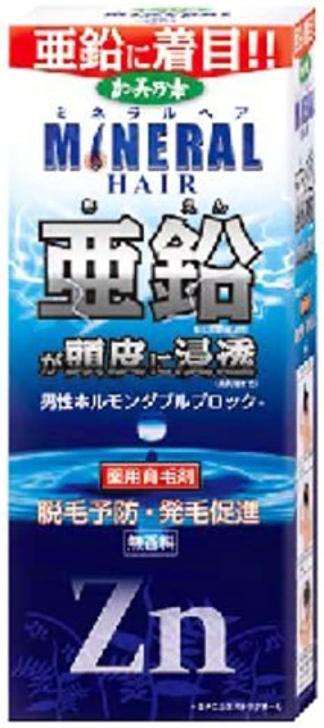ハング明らかに投資する薬用加美乃素ミネラルヘア育毛剤 × 10個セット