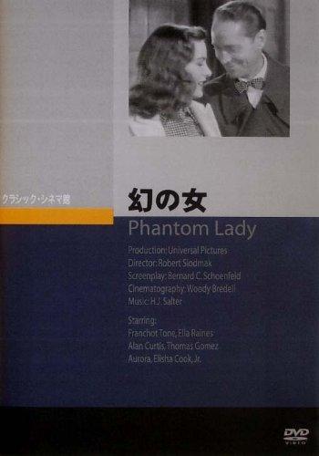 幻の女 [DVD]