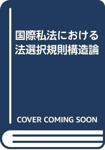 国際私法における法選択規則構造論の詳細を見る