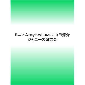 ミニマムHey! Say! JUMP2 山田涼介