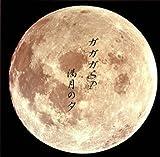 満月の夕-ガガガSP