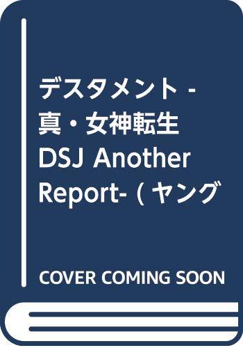 [画像:デスタメント -真・女神転生DSJ Another Report- (ヤングチャンピオン烈コミックス)]