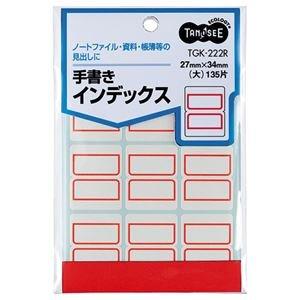(業務用50セット)手書きインデックス 大 27×34mm 赤枠 1パック(135片:9片×15シート) 【×50セット】