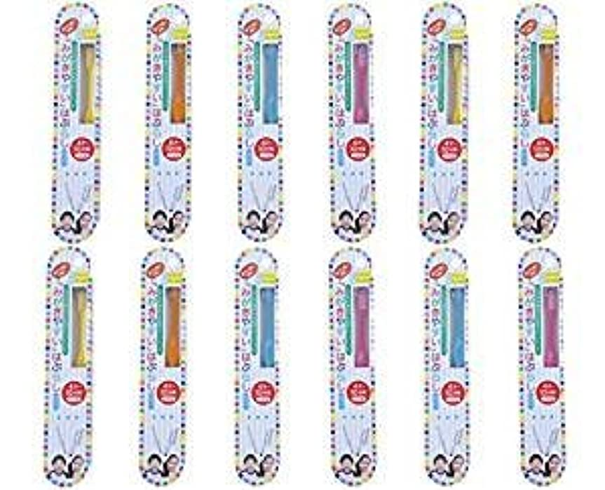 冊子羊飼いぼろ歯ブラシ職人田辺重吉 磨きやすい歯ブラシこども用 LT-10 (12本組)