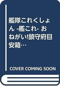 艦隊これくしょん -艦これ- おねがい!鎮守府目安箱4 (電撃コミックスNEXT)
