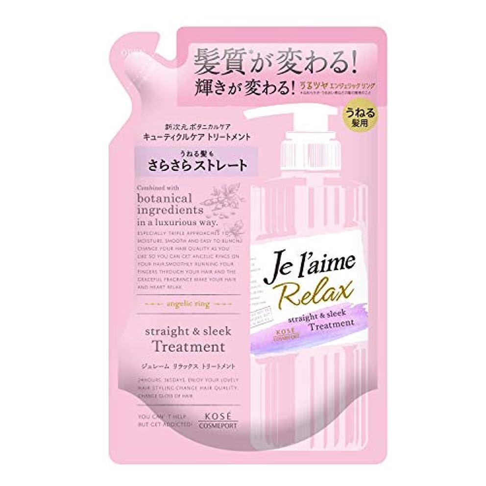 接尾辞バスルーム変形するKOSE ジュレーム リラックス トリートメント(ストレート&スリーク)つめかえ うねる髪用 360mL