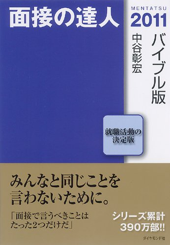 面接の達人2011 バイブル版 (MENTATSU 1)の詳細を見る