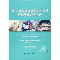 CDC歯科医療施設における感染予防の手引き