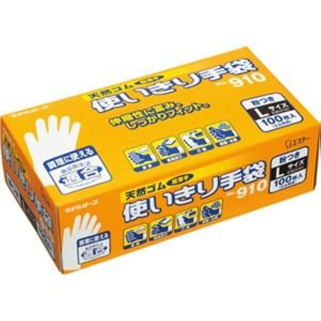 (まとめ) エステー No.910 天然ゴム使いきり手袋(粉付) L 1箱(100枚) 【×5セット】 〈簡易梱包