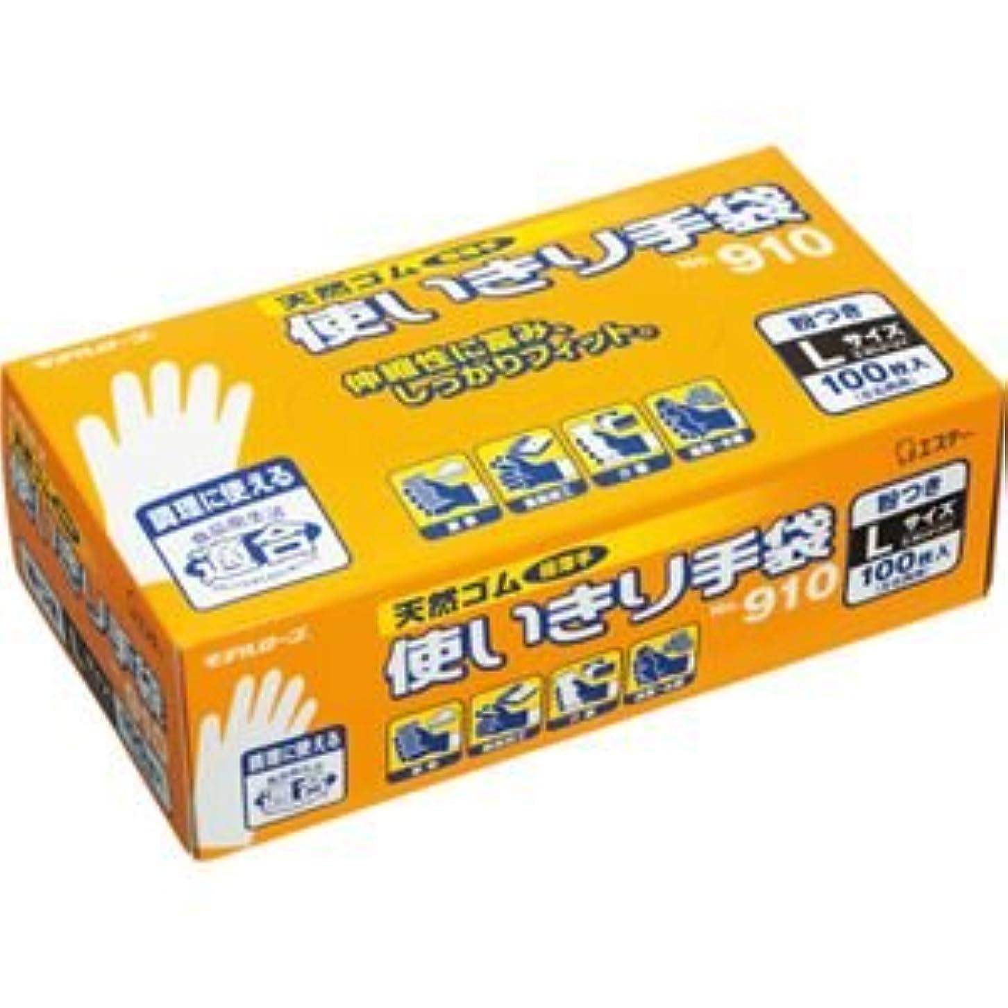 誘うカメしゃがむ(まとめ) エステー No.910 天然ゴム使いきり手袋(粉付) L 1箱(100枚) 【×5セット