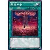 【シングルカード】遊戯王 最終戦争 BE01-JP017 ノーマル