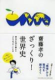 齋藤孝のざっくり!世界史