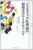 ジェネリック医薬品の現場実学マーケティング