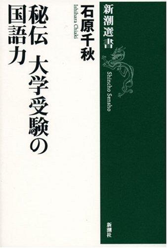 秘伝 大学受験の国語力 / 石原 千秋