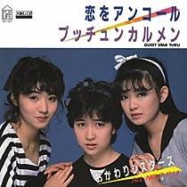 恋をアンコール (MEG-CD)