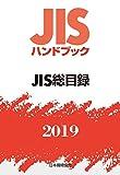 JISハンドブック JIS総目録 (2019)